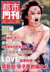 杂志型报纸-2005年6月《都市周刊》第63期