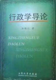 行政学导论  大众文艺出版社