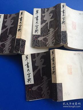 草书大字典(全三册,,83年一版一印
