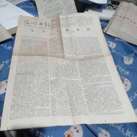 光明日报1981年7月16日(1-4版)