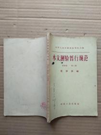 水文测验暂行规范 第四卷 第三册 泥沙测验