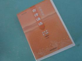 古诗诵读(实验本)/小学语文五年级第一学期,上海教育音像出版社