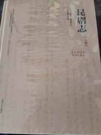 """昆剧志中国""""昆曲学""""研究课题系列 16开精装 全二册"""