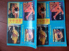 大千世界奇闻1992一版一印,一对荒唐男女,风流丈夫被妻杀,迷得死人的女人案,母女俩等,多幅插图