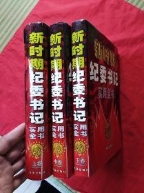 新时期纪委书记实用全书(16开精装护封全三卷)