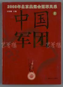 著名作家、中国体育杂志社社长 万伯翱 2008年签赠本《中国军团-2008年北京奥运会冠军风采(上册)》平装一册(2008年海峡文艺出版社一版一印) HXTX112376