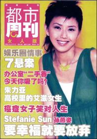 杂志型报纸-2005年6月《都市周刊》第65期