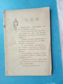 中学生语数外创刊号