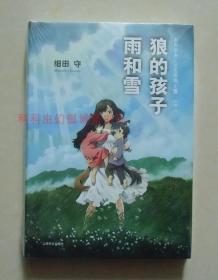 【正版塑封现货】狼的孩子雨和雪 细田守同名动画电影改编小说