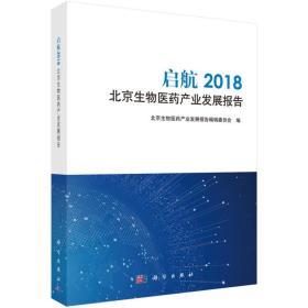 启航:2018北京生物医药产业发展报告