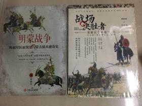 (全新塑封)指文 战场决胜者006:重骑兵千年战史(上)