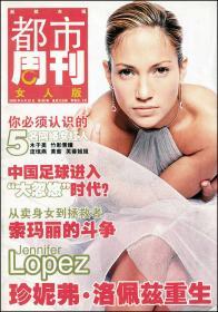 杂志型报纸-2005年6月《都市周刊》第66期