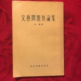 文艺问题短论集 竖排版
