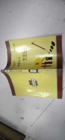 课堂教学方法与艺术实用丛书(18)-实验教学的方法与技巧