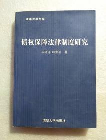 债权保障法律制度研究——清华法学文库