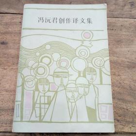 馮沅君創作譯文集