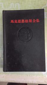 马克思恩格斯全集:第9卷