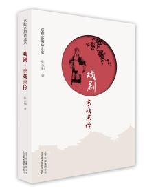 京腔京韵话北京-戏剧·京戏京伶