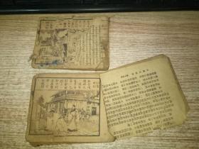 金田村 连环画--见描述和实物图 (2本合售)
