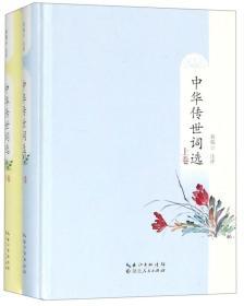 中华传世词选(2册)