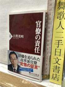 官僚の责任 古贺茂明 PHP新书 日文原版64开综合书
