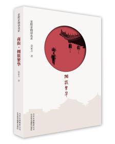 京腔京韵话北京:商街·拥簇繁华