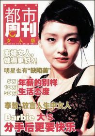 杂志型报纸-2005年6月《都市周刊》第67期