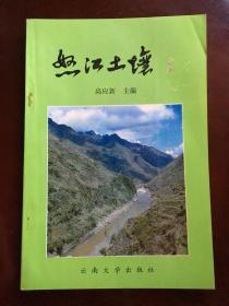 怒江土壤  16开 含地图20张左右