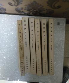 前汉演义,后汉演义,两晋演义,(六册 合售)