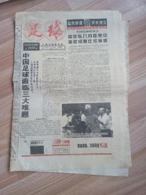 足球 1997年7月28日第1030期 16版
