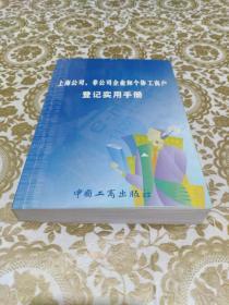 上海公司、非公司企业和个体工商户登记实用手册