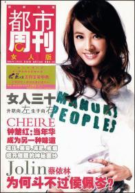 杂志型报纸-2005年7月《都市周刊》第68期