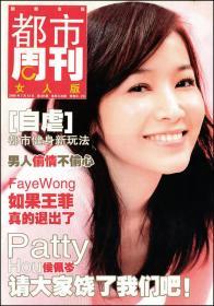 杂志型报纸-2005年7月《都市周刊》第69期