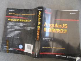 AngularJS高级程序设计