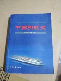 中国引航史