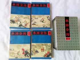 水浒全传画本(全四册)32开连环画(带外盒