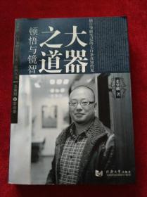 大器之道:顿悟与镜智【李培荣签赠本】