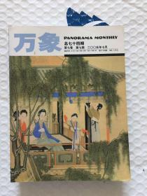 万象杂志 第七卷 第7期 (2005年7月)x22