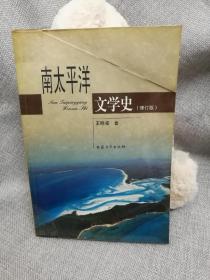 南太平洋文学史(修订版)