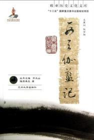 西天伽蓝记 专著 篠原典生著 xi tian qie lan ji