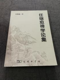 任继愈禅学论集【32开 05年1版1印 】