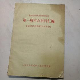 北京市幼儿教育研究会第一届年会材料汇编