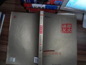 刘凤科讲刑法