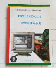 Foxbase+2.10教程与使用手册