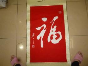 邓小平:褔(临摹邓小平故居,手写褔字及两个章子)
