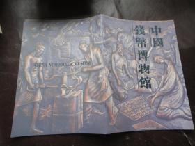 中国钱币博物馆