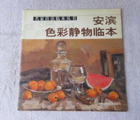 名家技法临本丛书:安滨色彩静物临本