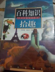 百科知识拾趣:中华文化知识大观园