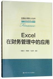 EXCEL在财务管理中的应用/全国会计领军人才丛书·财务管理系列