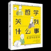 哲学关我什么事 生活中的哲学 北京时代华文书局 9787569909005